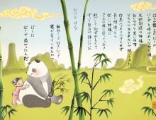 パンダの詩