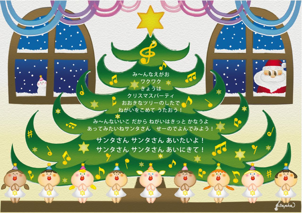 サンタさん会いたいよ!(byケチャップマヨネーズ?)