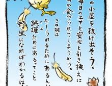 野生のニワトリ