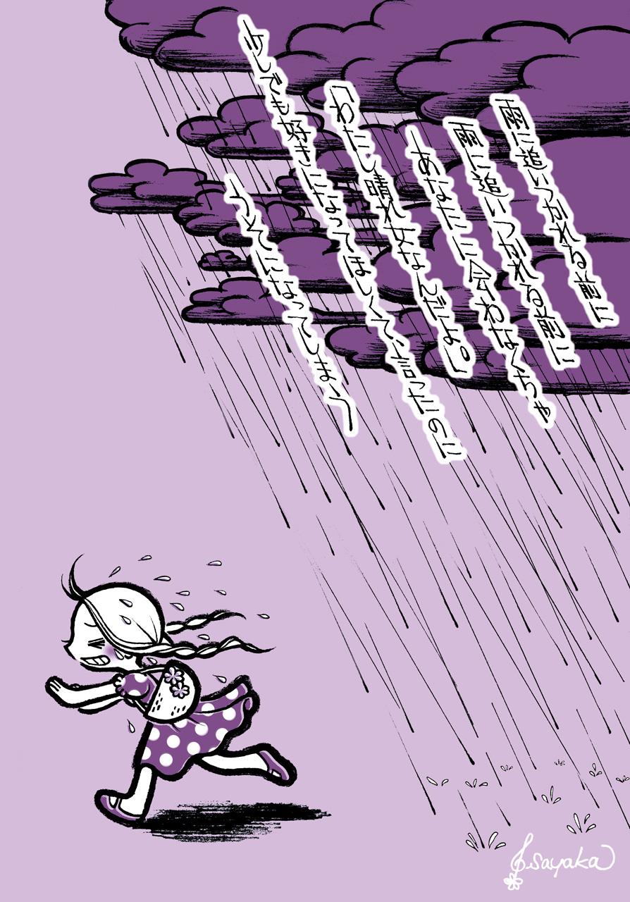 雨に追いつかれる前に