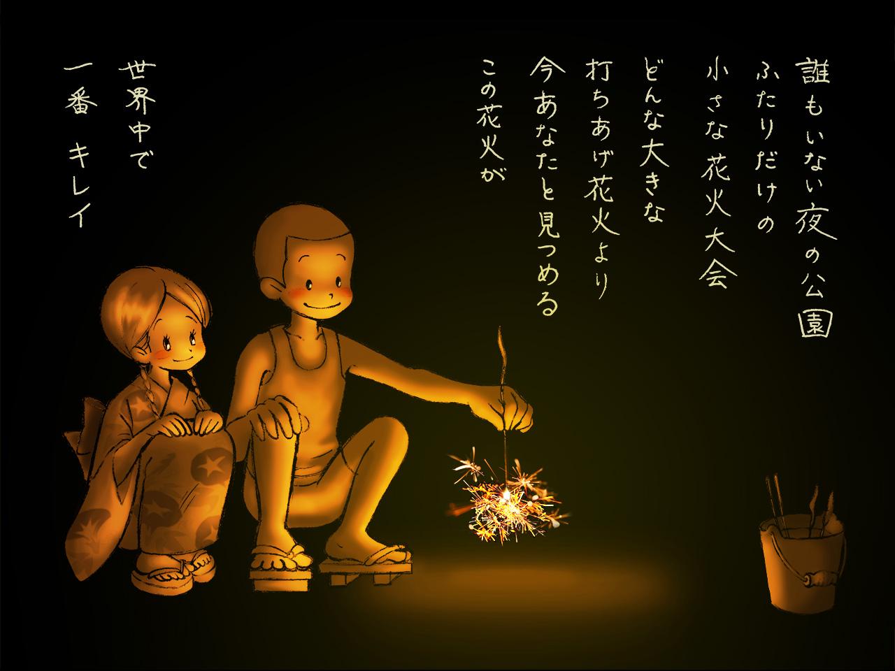 小さな花火大会(1280)
