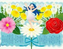 お花は きっと 誰かの心
