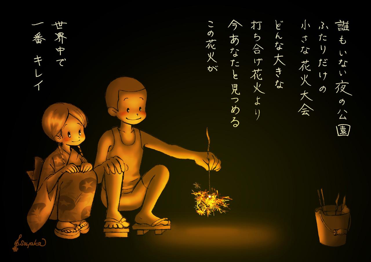 小さな花火大会(はなうたえほん)