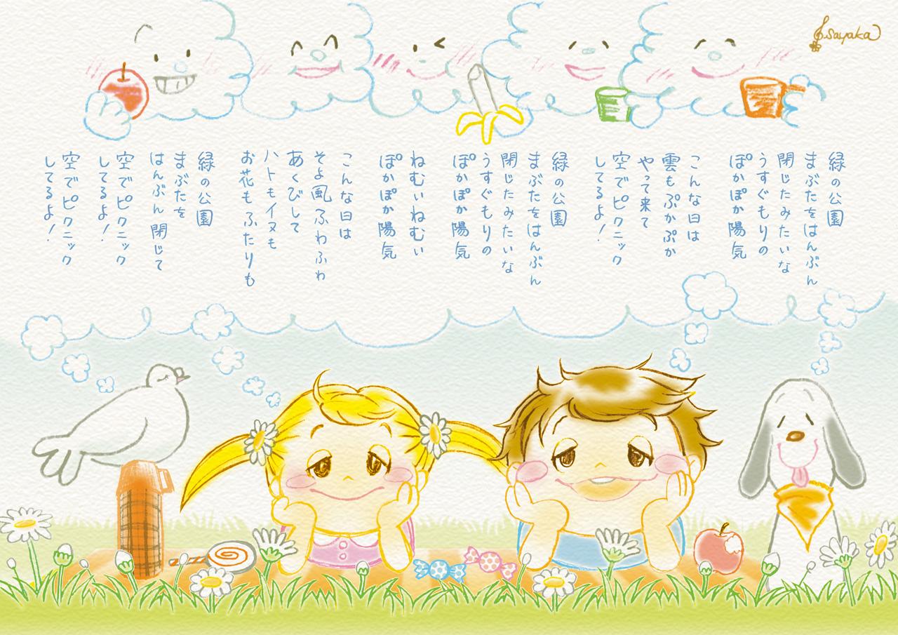 空でピクニック(ケチャマヨ)