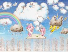 心はまるで雲のよう